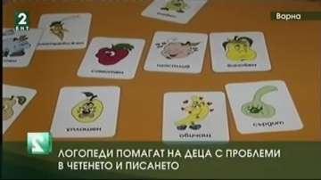 Логопеди помагат на деца с проблеми в четенето и писането