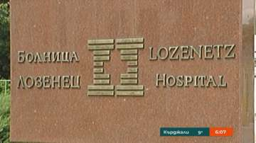 Народното събрание ще разгледа промените в Закона за лечебните заведения