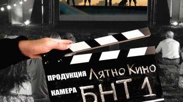 Лятното кино на БНТ 1 днес е в Белоградчик