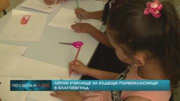 Лятно училище за бъдещи първокласници се провежда в Благоевград