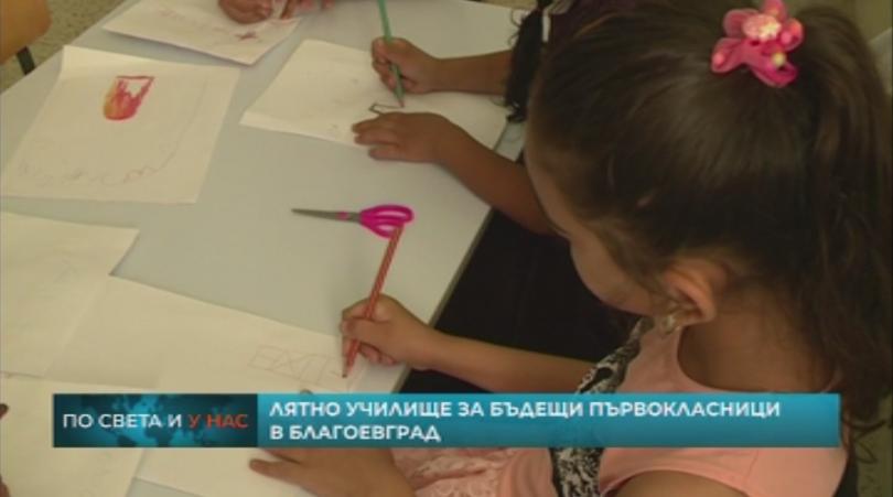 Педагози работят с 15 деца от ромски произход, за да
