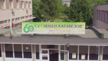 СУ Любен Каравелов в Димитровград празнува 60 години