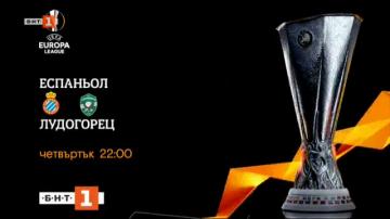 Гледайте тази вечер по БНТ1: Еспаньол - Лудогорец