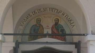 Храмов празник на Петропавловския манастир край Лясковец