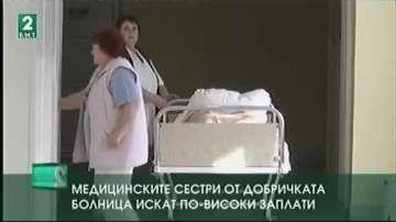 Медицинските сестри от Добричката болница искат по-високи заплати