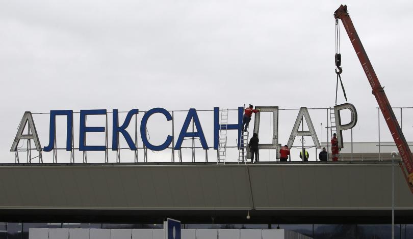 Въздушната връзка Атина-Скопие беше прекъсната преди 15 години. В гръцката