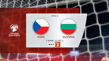 Гледайте по БНТ 1 квалификацията България-Чехия