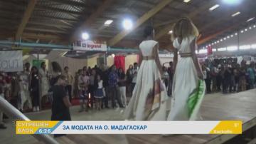 Каква е модата на о. Мадагаскар?