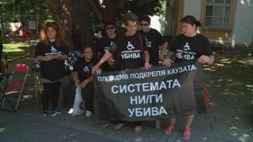 Родители на деца с увреждания с пореден протест под мотото Системата ни убива