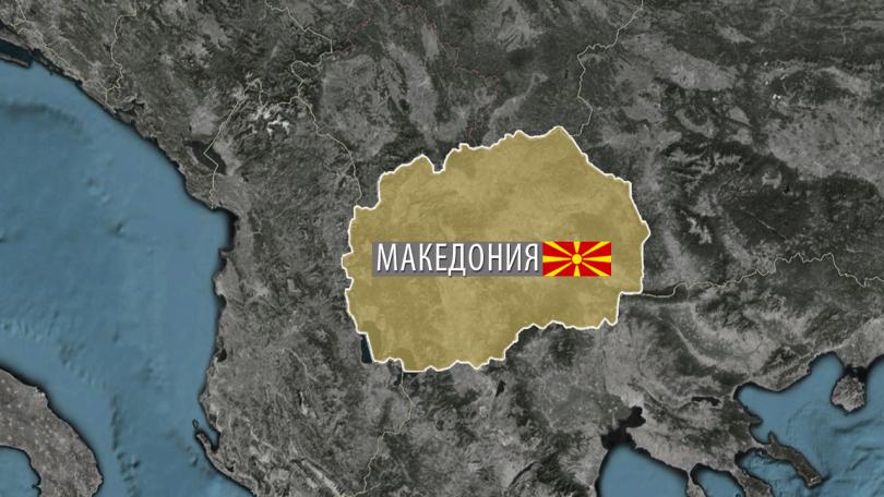 Очаква се Македония да получи предложение за започване на преговори