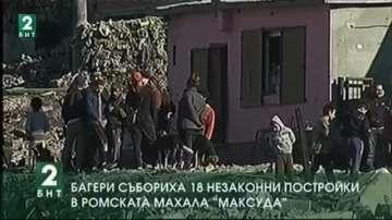 Багери събориха 18 незаконни къщи в ромския квартал Максуда