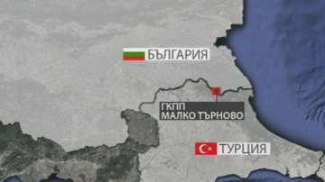 Арестувани са 20 служители на митницата в Малко Търново