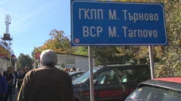 Граничният пункт на Малко Търново вече е отворен за движение