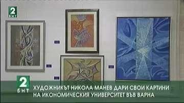 Художникът Никола Манев дари свои картини на Икономическия университет във Варна