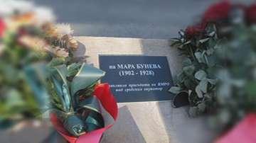 Стотици българи почетоха паметта на Мара Бунева в Скопие