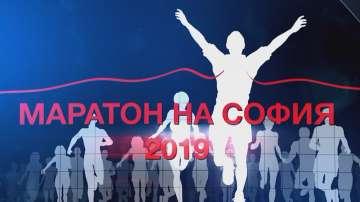 Около 5 хиляди души се включиха в Софийския маратон