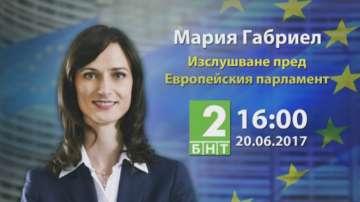 Гледайте по БНТ 2: Изслушването на Мария Габриел от Европейския парламент