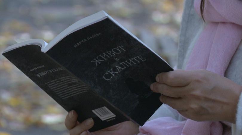 снимка 2 Живот в скалите: История за любов, прошка и житейски избори