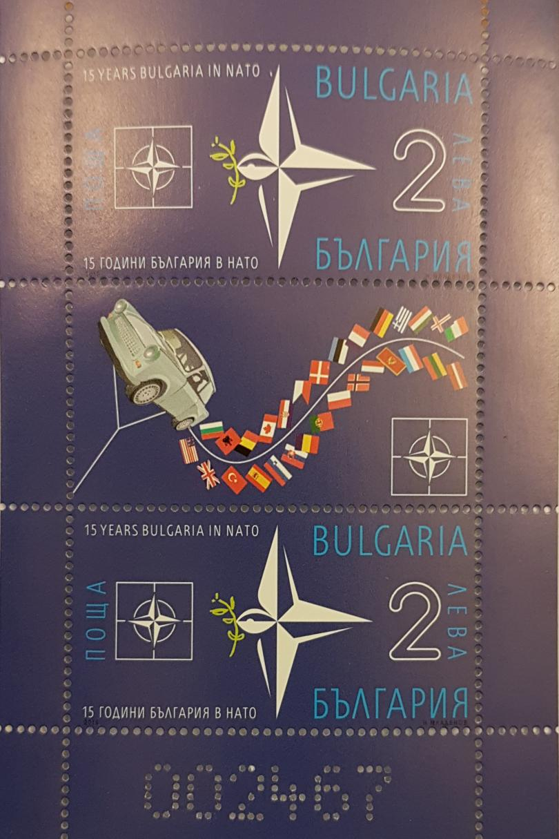 снимка 1 Трабантът на Соломон Паси попадна на пощенска марка за 15 години България в НАТО