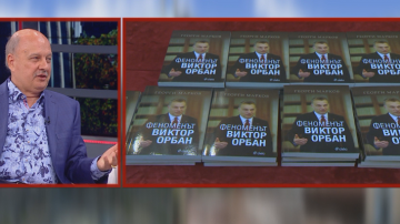 Феноменът Виктор Орбан - визионер или провокатор за политиката в Европа