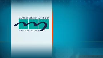 Мартенски музикални дни започват за 59-и път в Русе