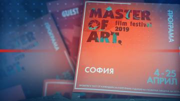 """Фестивалът """"Master of Art"""" връчва наградите си за най-добрите филми за изкуство"""