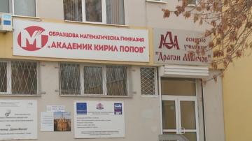 Математическата гимназия в Пловдив все още няма самостоятелна сграда