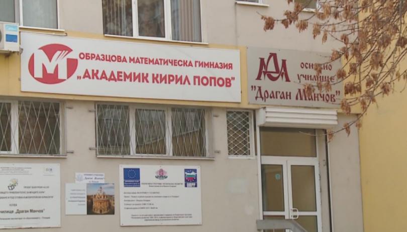 От дълги години Математическата гимназия в Пловдив няма самостоятелна сграда