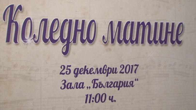Последната репетиция на Софийската филхармония преди тазгодишното Коледно матине се