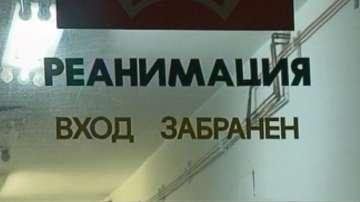 Състоянието на натровените с фалшив алкохол в Якоруда се подобрява
