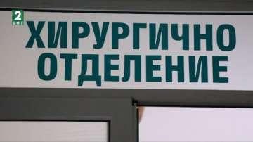 Хирургичното отделение в болницата в Добрич няма да бъде закрито