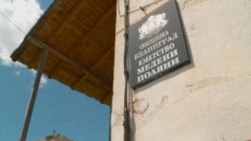 Започна пълна проверка на кметството в село Медени поляни