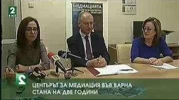 Центърът за медиация във Варна стана на две години