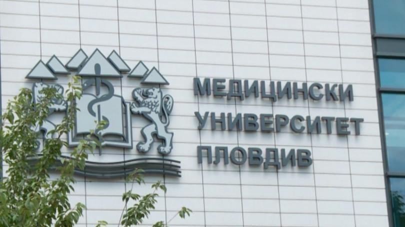 Иновативен научен комплекс ще създадат екипите на Пловдивския и Медицинския