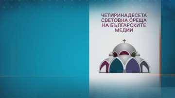 XIV световна среща на българските медии в Скопие: Ролята на обществените медии