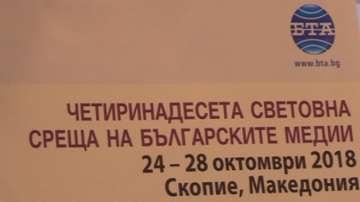 Общи идеи и нови проекти след 14-тата световна среща на българските медии