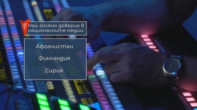 Мнозинството от българите заявяват, че вярват на националните медии, но