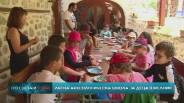 Лятна археологическа школа за деца се проведе в Мелник