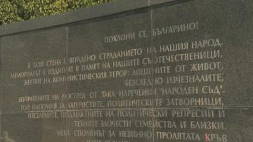 Отслужиха молебен за жертвите на комунистическия режим