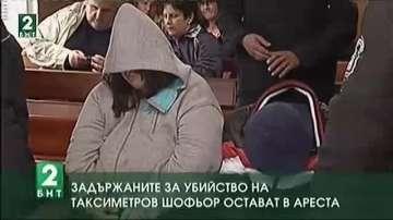 Задържаните за убийството на таксиметров шофьор във Варна остават в ареста