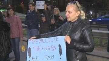 Пореден протест срещу метадоновата програма в кв. Младост