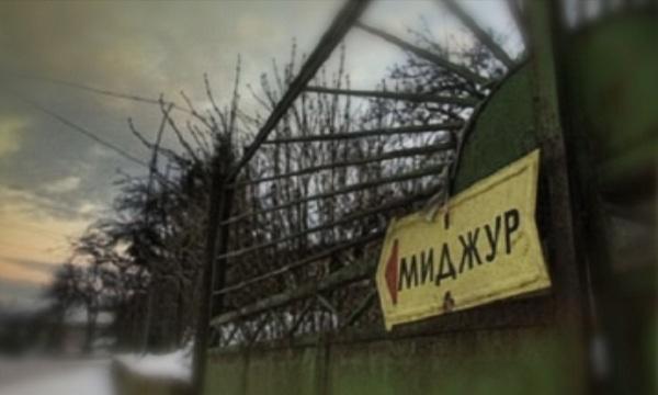 завод горни лом все съхраняват опасен начин взривни вещества