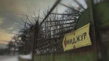 Оправдаха обвиняемите за взрива в завода Миджур в Горни Лом