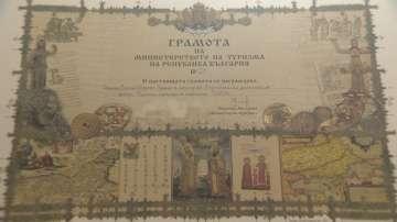Втори годишни награди на Министерството на туризма