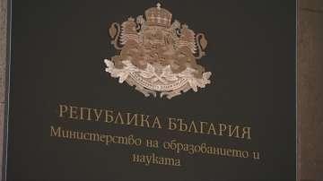 МОН представя план за възстановяване на замразените плащания