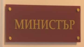Министрите в социалната сфера предадоха властта