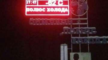 Термометърът в най-студеното село на света се повреди при -62 градуса (СНИМКИ)