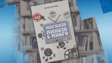 Седма поредна книга с въпроси и отговори от състезанието Минута е много