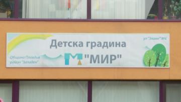 Започва проверка по случая с наказваното дете в Пловдив