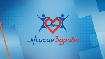 Здравословни продукти и храни на изложението Мисия здраве в София